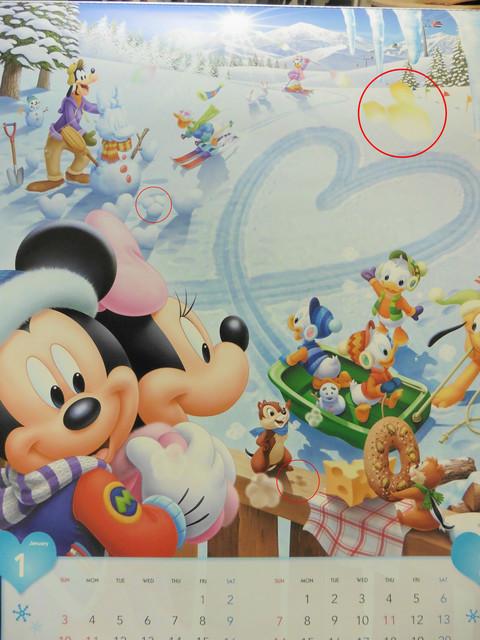 ディズニーカレンダー1-2月答え.jpg